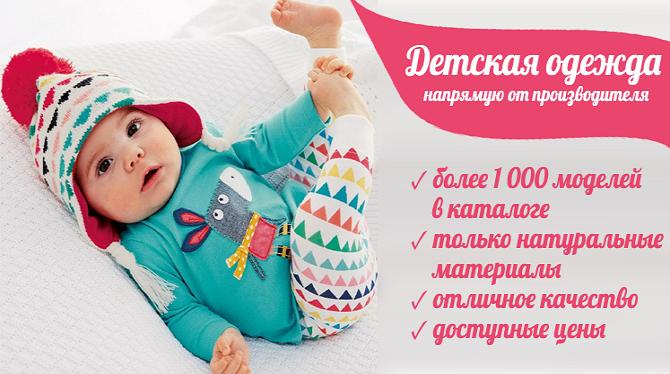4ae62afbd0b Детская одежда оптом в Новосибирске от производителя  продажа ...